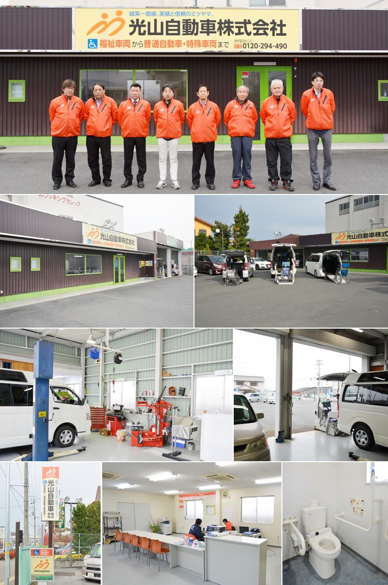 光山自動車 お店写真