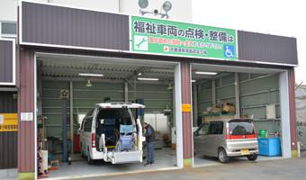 他店で購入した福祉車両・一般車輌も対応可能