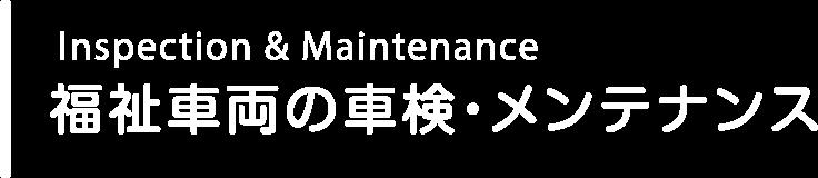福祉車両の車検・メンテナンス