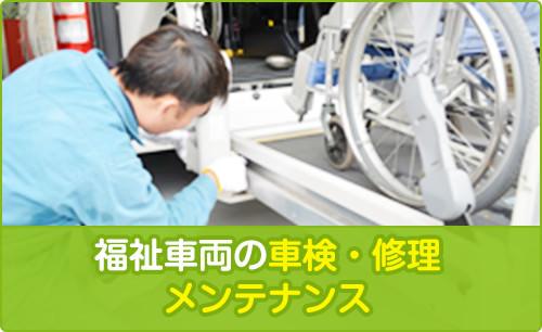 福祉車両の車検・修理メンテナンス